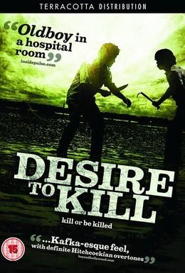 Постер фильма Желание убить (2010)