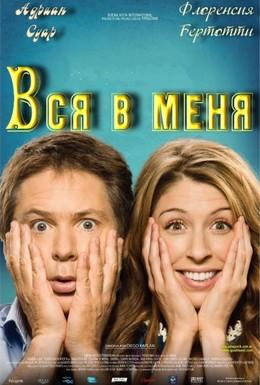 Постер фильма Вся в меня (2010)