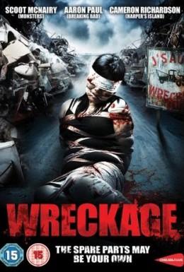 Постер фильма Авторазбор (2010)