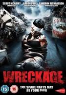 Авторазбор (2010)