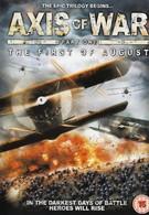 Ось войны. Часть первая: Первое августа (2010)