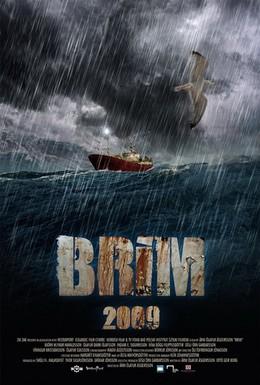 Постер фильма Подводное течение (2010)