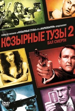 Постер фильма Козырные тузы 2: Бал смерти (2010)