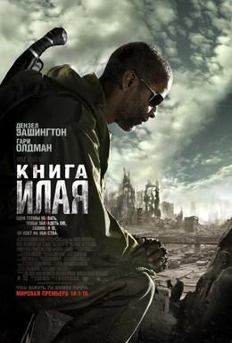Постер фильма Книга Илая (2010)