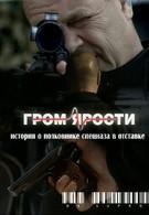 Гром ярости (2010)