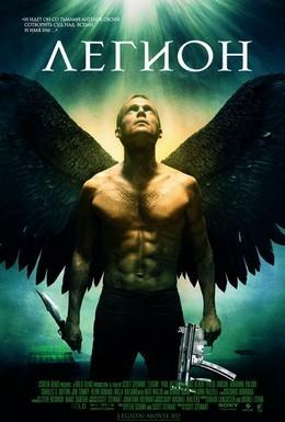 Постер фильма Легион (2010)