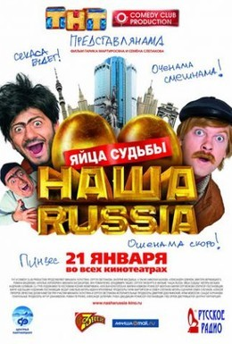 Постер фильма Наша Russia: Яйца судьбы (2010)