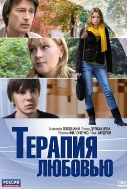 Постер фильма Терапия любовью (2010)