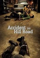 Происшествие на Хилл-роуд (2010)