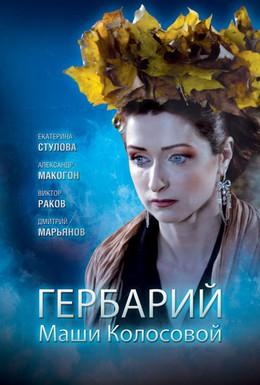 Постер фильма Гербарий Маши Колосовой (2010)