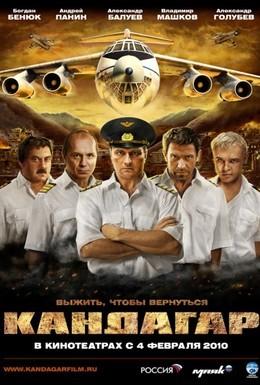 Постер фильма Кандагар (2010)