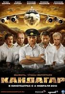 Кандагар (2009)