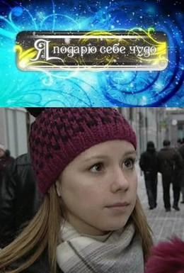 Постер фильма Я подарю себе чудо (2010)
