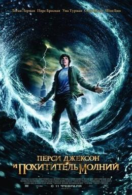 Постер фильма Перси Джексон и похититель молний (2010)