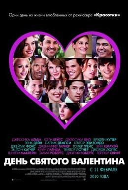 Постер фильма День Святого Валентина (2010)