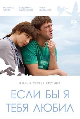 Постер фильма Если бы я тебя любил... (2010)