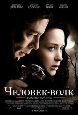 Постер фильма Человек-волк (2010)