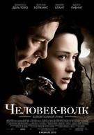 Человек-волк (2010)