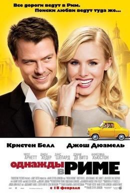 Постер фильма Однажды в Риме (2010)