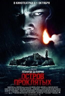 Постер фильма Остров проклятых (2010)