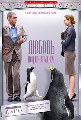 Постер фильма Любовь под прикрытием (2010)