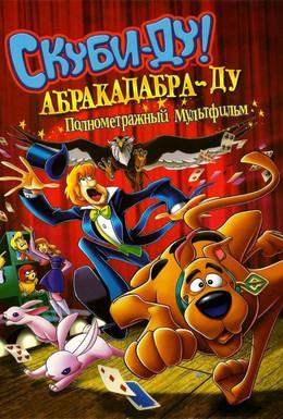 Постер фильма Скуби-Ду! Абракадабра-ду (2010)