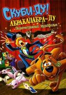 Скуби-Ду! Абракадабра-ду (2010)