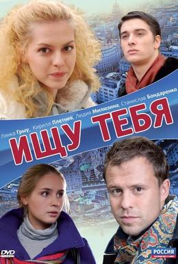 Постер фильма Ищу тебя (2010)
