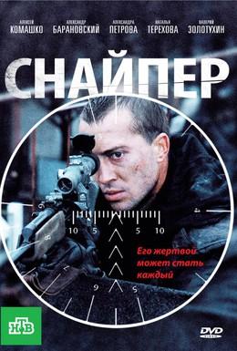 Постер фильма Снайпер (2010)