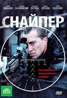 Снайпер (2010)