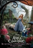 Алиса в стране чудес (2010)