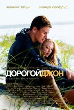 Постер фильма Дорогой Джон (2010)