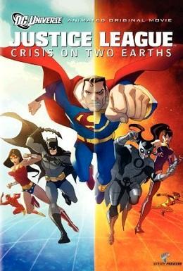 Постер фильма Лига Справедливости: Кризис двух миров (2010)