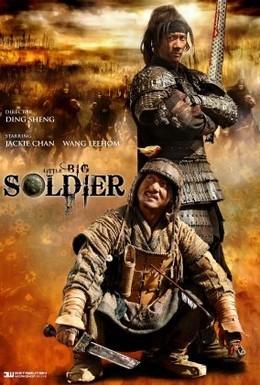 Постер фильма Большой солдат (2010)