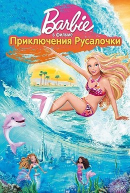 Постер фильма Барби: Приключения Русалочки (2010)