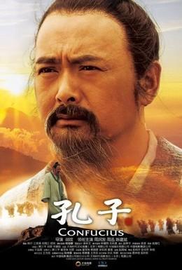 Постер фильма Конфуций (2010)