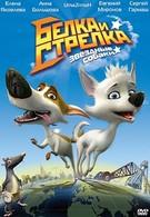 Белка и Стрелка: Звездные собаки (2010)