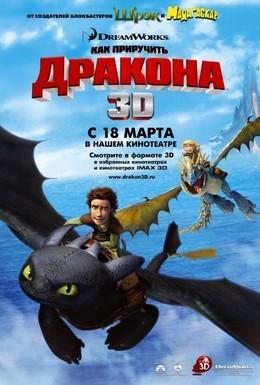 Постер фильма Как приручить дракона (2010)