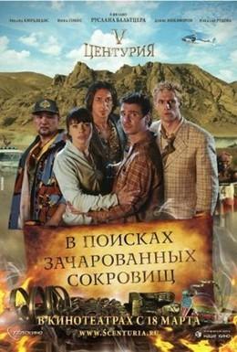 Постер фильма V Центурия. В поисках зачарованных сокровищ (2010)
