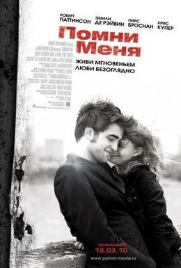 Постер фильма Помни меня (2010)