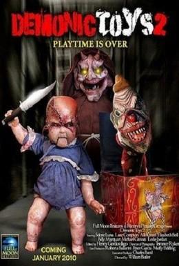 Постер фильма Демонические игрушки: Личные демоны (2010)