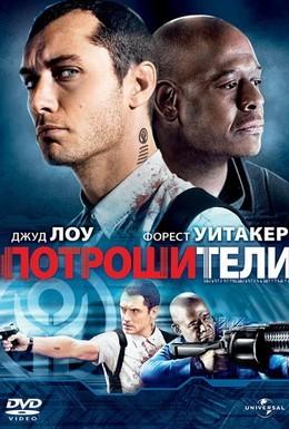 Постер фильма Потрошители (2010)