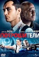 Потрошители (2010)