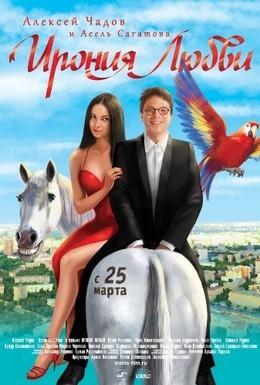Постер фильма Ирония любви (2010)