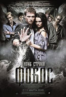 Постер фильма Фобос. Клуб страха (2010)