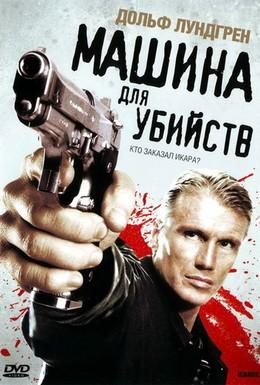 Постер фильма Машина для убийств (2010)