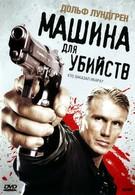 Машина для убийств (2010)