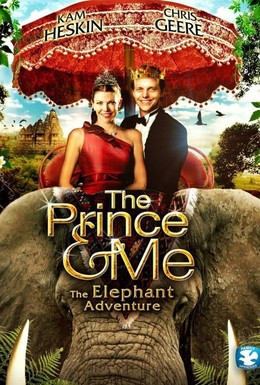 Постер фильма Принц и я 4 (2010)