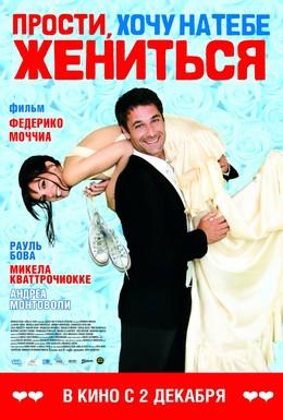 Постер фильма Прости, хочу на тебе жениться (2010)