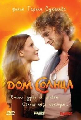 Постер фильма Дом Солнца (2009)